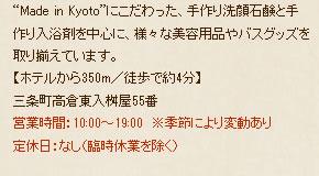 京都しゃぼんや