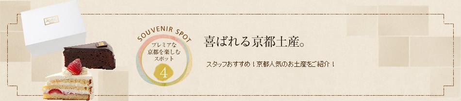 喜ばれる京都土産。
