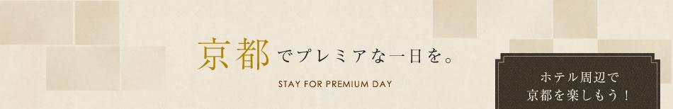 京都でプレミアな一日を。 ホテル周辺で京都を楽しもう!