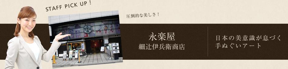 永楽屋 細辻󠄀伊兵衛商店 日本の美意識が息づく手ぬぐいアート