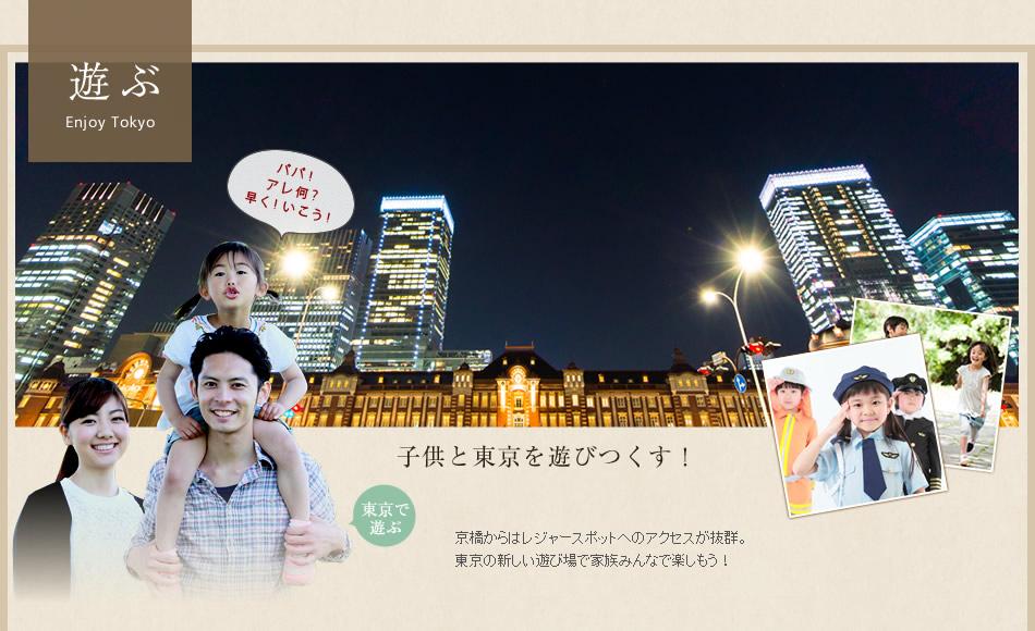 【遊ぶ】子供と東京を遊びつくす!