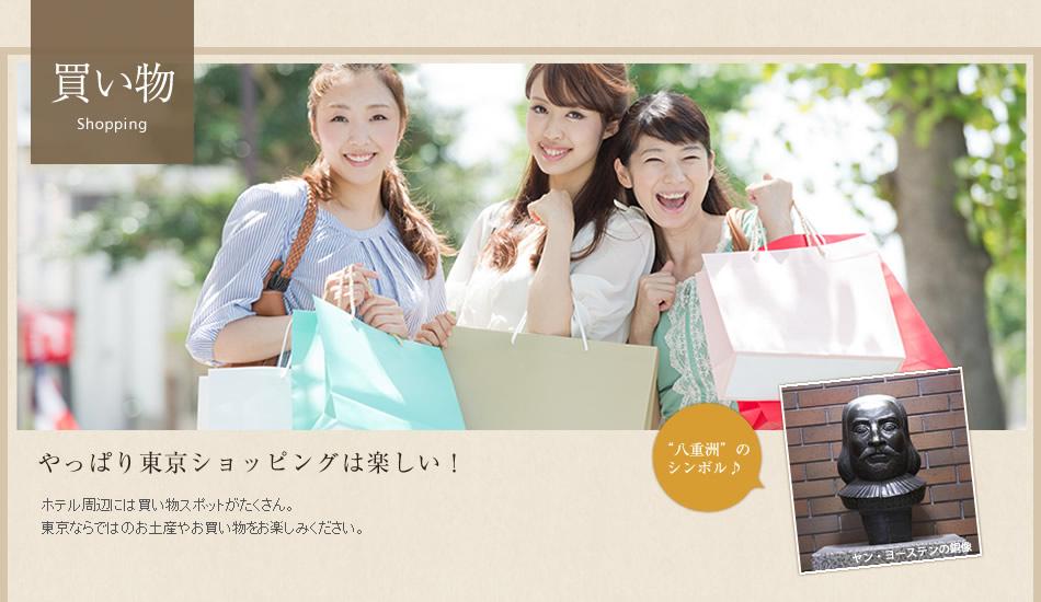 【買い物】やっぱり東京ショッピングは楽しい!