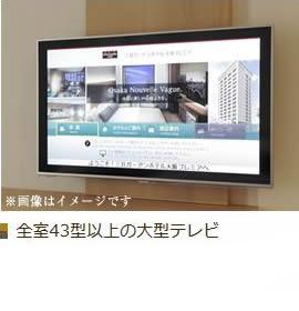 全室43型以上の大型テレビ