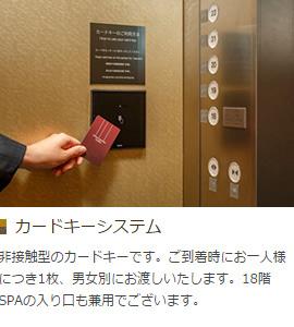 カードキーシステム
