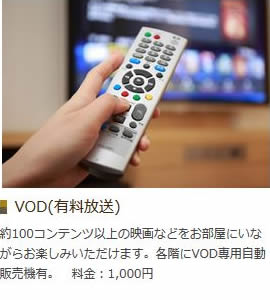 VOD(有料放送)