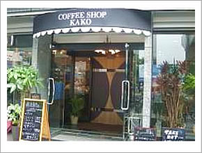 KAKO 柳橋店