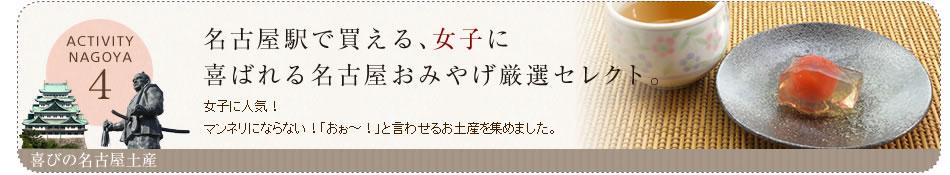 名古屋駅で買える、女子に喜ばれる名古屋おみやげ厳選セレクト。