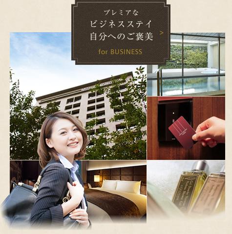 三井ガーデンホテル大阪プレミア 女性によろこばれる くつろぎポイント