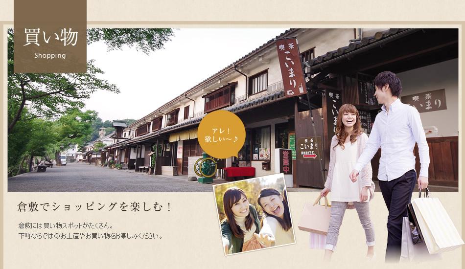 【買い物】倉敷でショッピングを楽しむ!