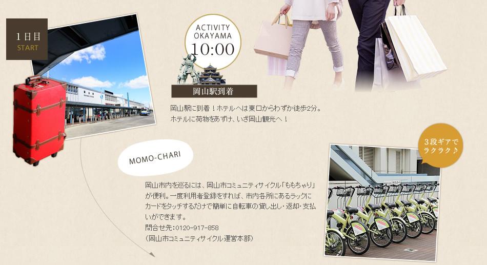 1日目 岡山駅到着