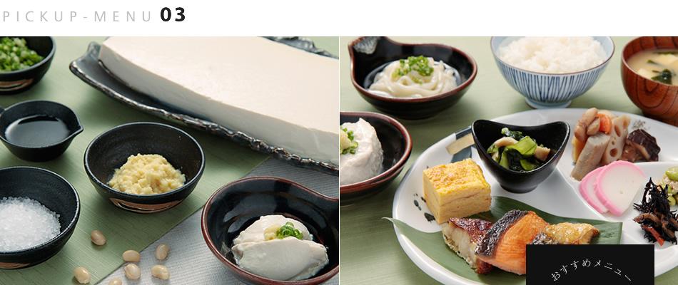 毎朝作る、できたて自家製豆乳豆腐と和惣菜。