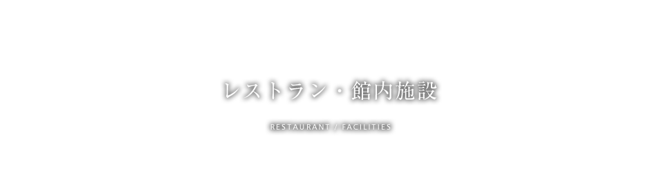 レストラン・館内施設