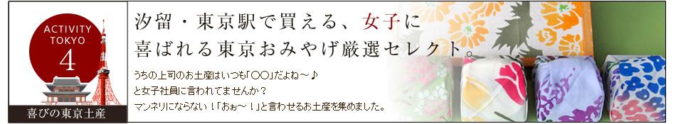 汐留・東京駅で買える、女子に喜ばれる東京おみやげ厳選セレクト。