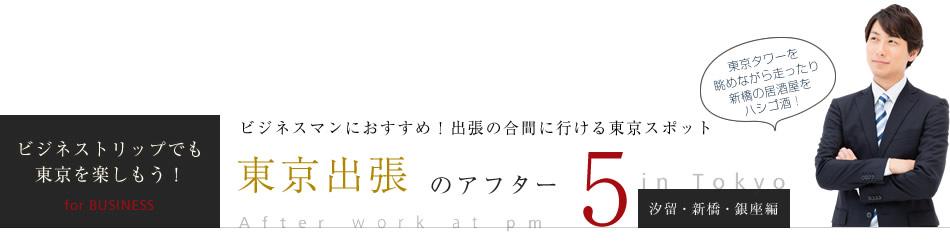 東京出張のアフター5 汐留・新橋・銀座編