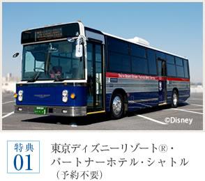 パートナーホテル・シャトル 便利な無料送迎バス