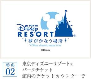 東京ディズニーリゾート®パークチケット 館内のチケットカウンターで