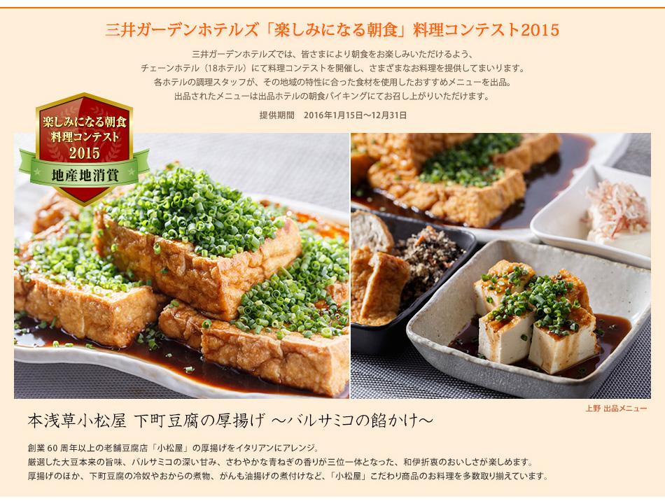 三井ガーデンホテルズ「楽しみになる朝食」料理コンテスト2015
