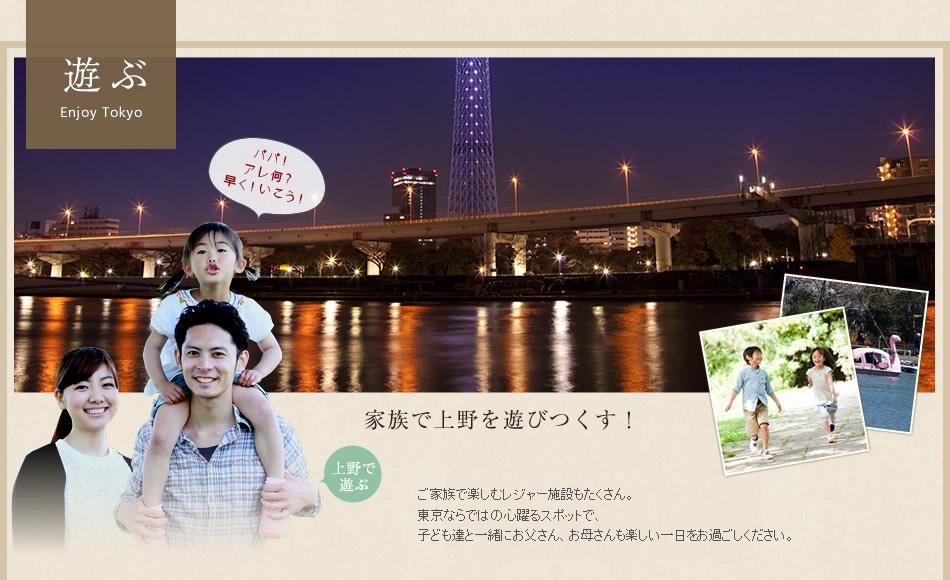 【遊ぶ】家族で上野を遊びつくす!