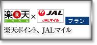 楽天ポイント、JALマイルプラン