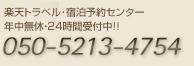 楽天トラベル・宿泊予約センター 年中無休・24時間受付中!! 050-2017-8989