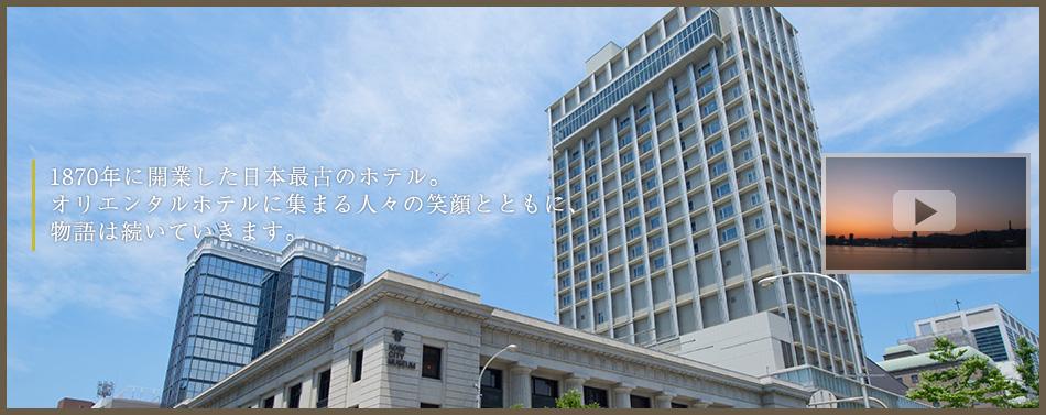 オリエンタルホテル神戸の客室