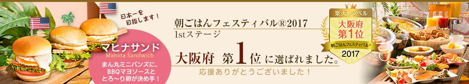 朝フェス2017ファーストステージ、大阪府第1位に選ばれました!