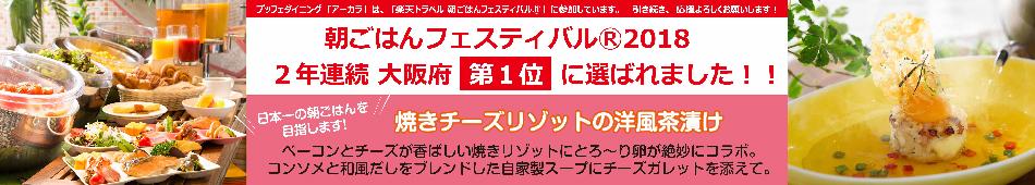 朝フェス2018ファーストステージ5月11日(金)午前10時開始!