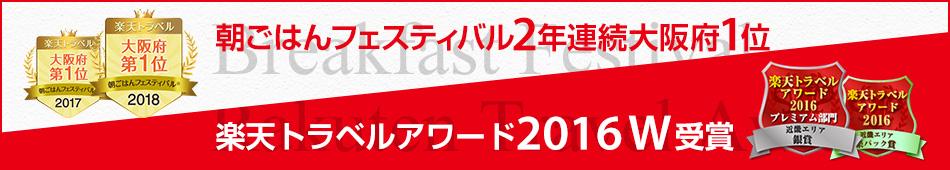 朝フェス2年連続大阪府1位! 楽天トラベルアワード2016 W受賞!