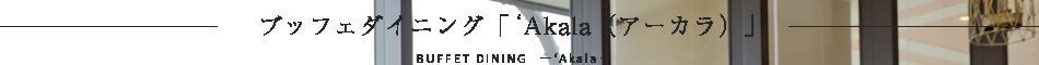 ブッフェダイニング「'Akala(アーカラ)」