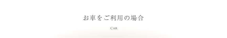 お車をご利用の場合