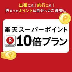 【楽天限定】期間限定でポイント7倍☆お得なコンパクトツイン・プラン