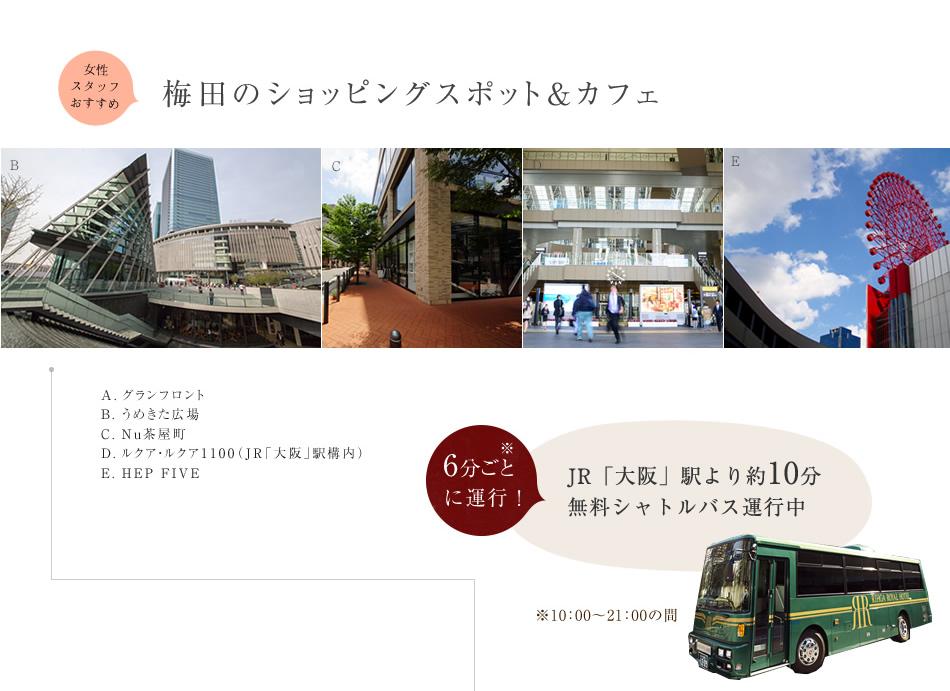 女性スタッフおすすめ 生まれ変わった梅田のショッピングスポット&カフェ