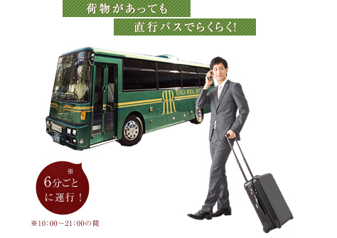 6分ごとに運行(10:00〜21:00)の直行バスで荷物があってもらくらく!