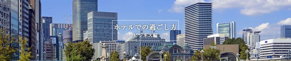 ホテルでの過ごし方 ビジネス編
