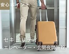 セキュリティ エレベーター・玄関夜間施錠