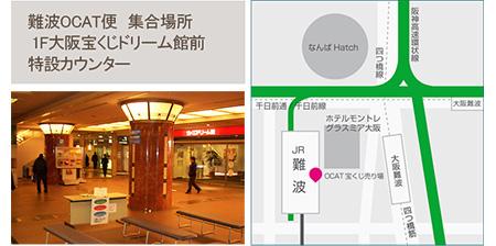JR大阪難波(難波OCAT)より送迎バスを運行しております。
