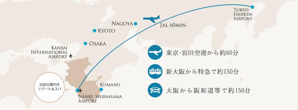 東京・羽田空港から60分。新大阪から特急で約150分。