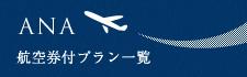ANA航空券付プラン