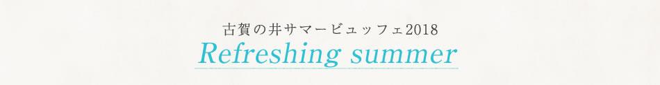 古賀の井サマービュッフェ2018 〜Refreshing summer〜