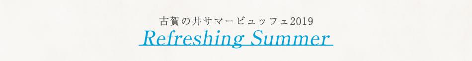 古賀の井サマービュッフェ2019 〜Refreshing Summer~
