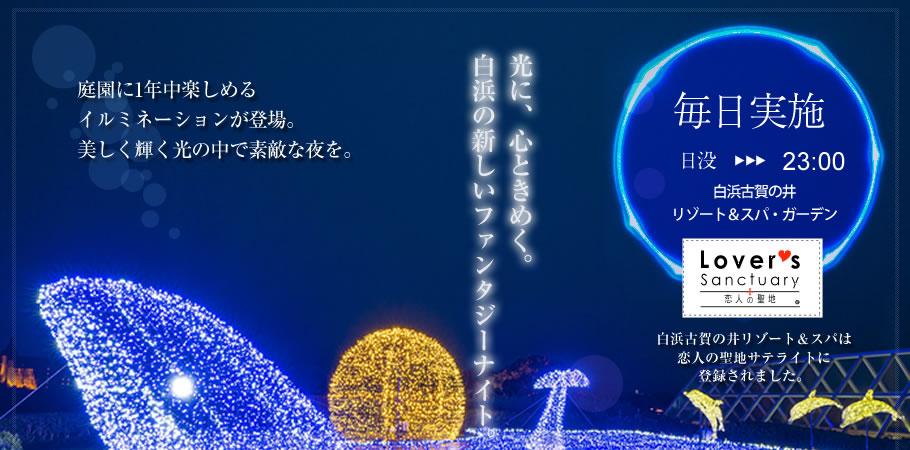恋人の聖地白浜古賀の井リゾート&スパ、白浜に新しいファンタジーナイトオープン