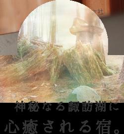 神秘なる諏訪湖に心の「癒し」の宿。