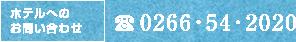 ホテルへのお問い合わせ 0266-54-2020