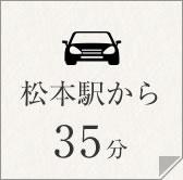 松本駅から35分