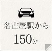 名古屋駅から150分