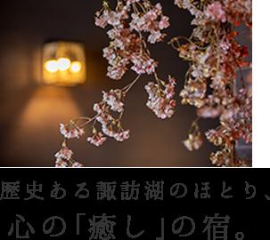 歴史ある諏訪湖のほとり、心の「癒し」の宿。