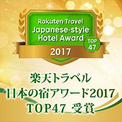 【楽天トラベル日本の宿アワード2017】受賞記念!