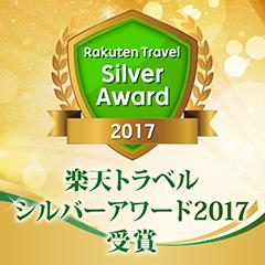 【楽天トラベル シルバーアワード2017】受賞記念!