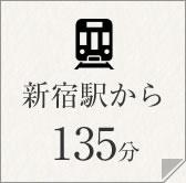新宿駅から135分