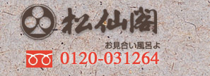 松仙閣 0120-031264